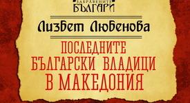 """Тъжната история на """"Последните български владици в Македония"""""""