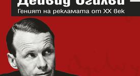 Книгата на визионера на рекламния бизнес излиза на български език