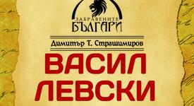 Излиза документална книга с писмата и личния бележник на Васил Левски