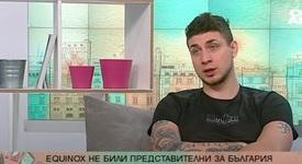Има ли шанс България да спечели Евровизия?