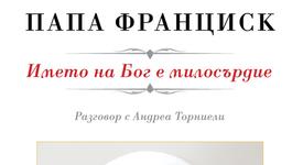 Книгата на папа Франциск излезе на български