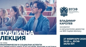 ВУЗФ със серия от публични лекции на водещи икономисти и експерти