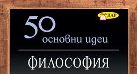 """""""50 основни идеи. Философия"""" -  за тези, които се интересуват от философски идеи"""