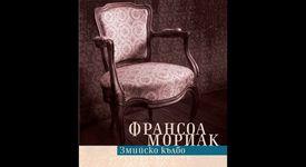 'Змийско кълбо' на Франсоа Мориак отново  в България