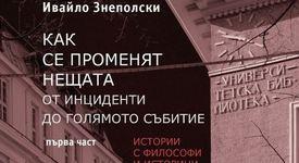 Ивайло Знеполски за най-важните епизоди от интелектуалната история на България