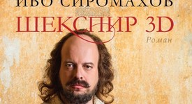 Шекспир оживява в романа