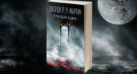 Джордж Мартин  с вълнуващ нов прочит на вампирския мит