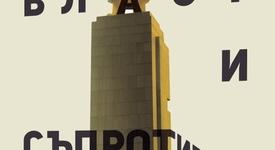 """Премиера на """"Власт и съпротива"""" от Илия Троянов"""