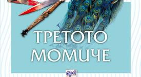 Две нови книги на Агата Кристи на книжния пазар