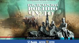 """Боевете при Шипка оживяват в нов филм на поредицата """"Българско военно чудо"""""""