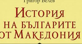 """Том първи на """"История на българите от Македония"""" с ново издание"""
