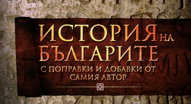 """Излиза от печат """"История на българите"""" – труд, изследващ нашето минало"""