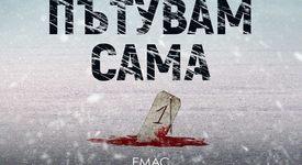 """Сериен убиец по пътя на отмъщението в """"Пътувам сама"""" от Самюел Бьорк"""