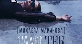Михаела Маринова като изкусителка в новия си клип