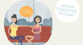 Какво е сексуално насилие и експлоатация и как да се предпазим?
