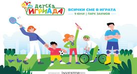 Детска Игриада 2019 мотивира родители и деца да спортуват заедно