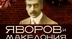 Научи малко известни факти за Пейо К. Яворов