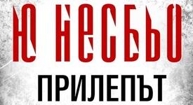 Дебютният роман на Ю Несбьо за пръв път на български