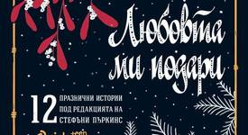 12-те дни до Коледа