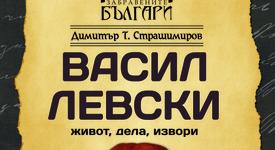 """Втори том на """"Васил Левски – живот, дела, извори"""" е вече факт"""