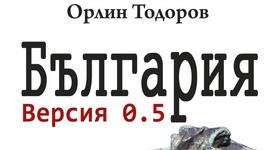 """""""България. Версия 0.5"""" - как демокрацията да стане работеща за гражданите"""