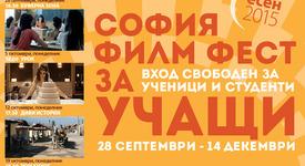 София Филм Фест за учащи Есен 2015 стартира на 28 септември (понеделник)