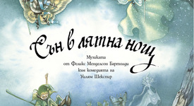 """""""Сън в лятна нощ"""" – музикални вълшебства в книга"""