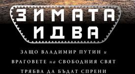 Книга на Гари Каспаров критикува остро политиката на Путин