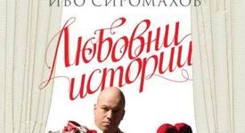 4 нови пиеси на Иво Сиромахов излизат в общ сборник