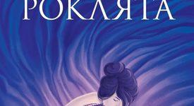 Рокли крият тайни в красивата история на британката Софи Никълс