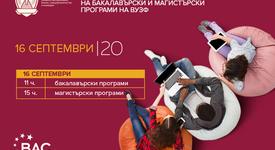 ВУЗФ представя онлайн бакалавърските и магистърските си програми за новата учебн