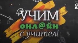 Български език за 3 клас: Урок №1