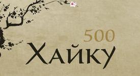 Над 500 хайку излизат в луксозна антология