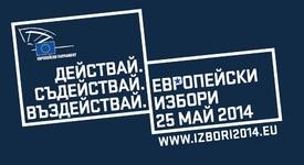 Конкурс за оригинално послание за европейските избори