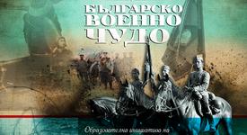 """""""Българско военно чудо"""" продължава своята обиколка и през февруари"""