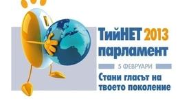 ТийНет парламент'13 - Стани гласът на твоето поколение