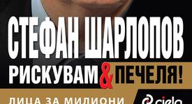 """Шарлопов отказва """"червено куфарче"""" с 1 милион долара"""