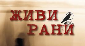 """""""Живи рани"""" -  книга за борбата да продължиш, за усилието да преодолееш болката"""