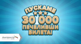 България Ер пуска 30000 самолетни билета с до -30% отстъпки