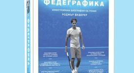 Федерер отблизо: защо успява в спорта и как се отказа от политиката