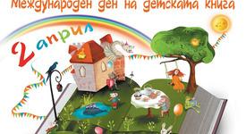 Международният ден на детската книга - 31.03 и 01.04 на езерото