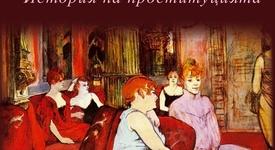 Уникална история на проституцията излиза на пазара