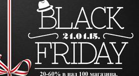 Сердика Център обявява BLACK FRIDAY на 24 април!
