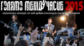 """Националното турне на конкурса """"ГОЛЯМО МЕЖДУЧАСИЕ 2015"""" с концерт във Враца"""