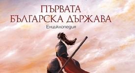 """Енциклопедията """"Първата българска държава"""" – вече в книжарниците!"""