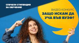 ВУЗФ с два онлайн видеоконкурса за кандидат-студенти и настоящи студенти