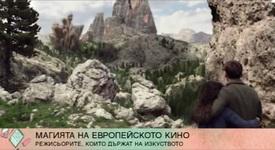 Европейско кино вкъщи по Bulgaria On Air