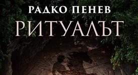 """Изпълненият с динамика трилър """"Ритуалът"""" вече е в книжарниците"""