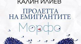 """""""Морфо"""" дърпа конците на бъдещето"""