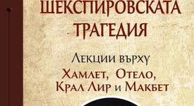 """""""Шекспировската трагедия"""" вече и на български език"""
